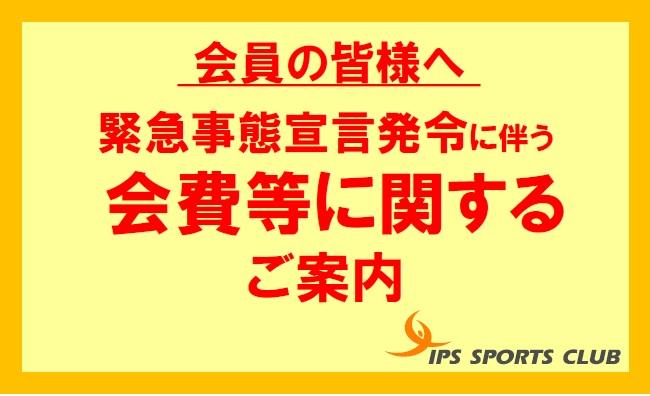 緊急 事態 宣言 スポーツ クラブ